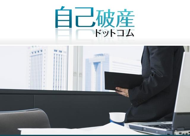 香川 自己 破産 弁護士