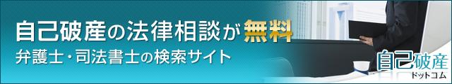 秋田 自己 破産 弁護士